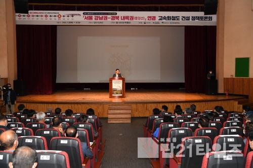 [크기변환]영주 2-영주시, '수도권-경북내륙권 고속화철도 건설 정책토론회' 개최 (2).jpg