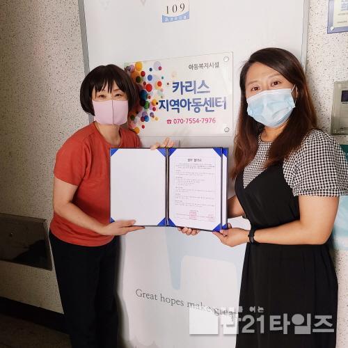 [크기변환][건강증진과]카리스지역아동센터와 협약2.jpg