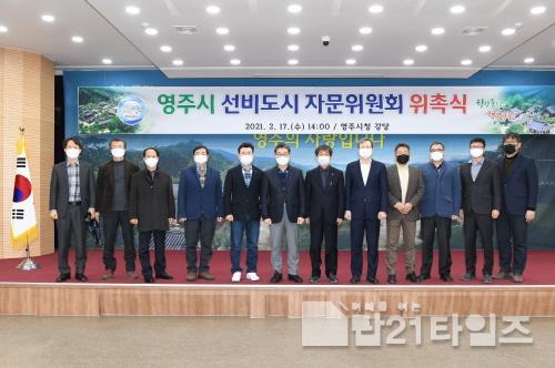 [크기변환]영주 2-영주시, 선비도시 자문위원회 위촉식 개최 (단체사진).jpg