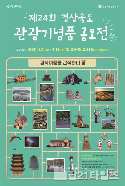 [크기변환](1-1)관광기념품공모전_포스터최종.jpg