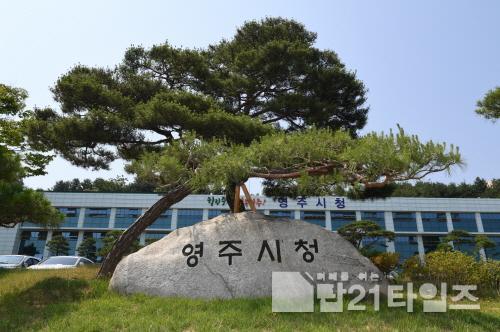 [크기변환]영주 4-영주시, '2021년 상반기 조직 일부개편' 시행 (영주시청 전경).JPG