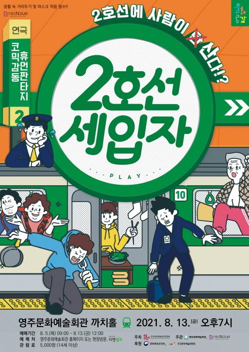 영주시, 코믹 감동 휴먼판타지 연극 '2호선 세입자' 막 올려