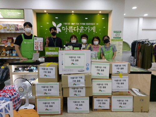 산림치유원, 사랑의 물품기증 캠페인 실시