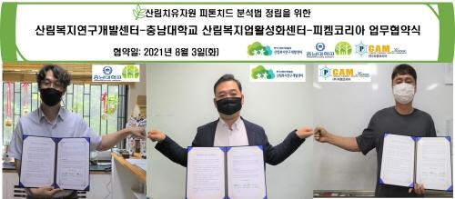 산림복지연구개발센터-충남대학교 산림복지업활성화센터-피켐코리아피톤치드 분석법 정립을 위한 업무협약