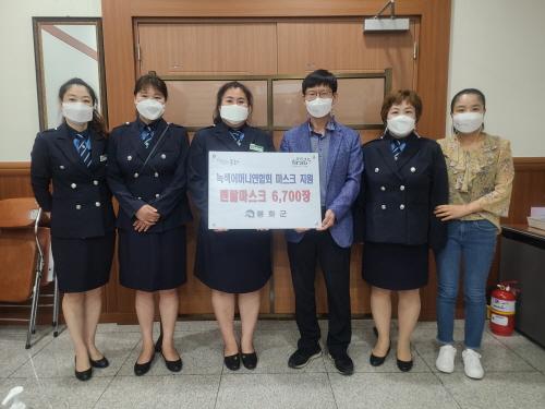 봉화군 녹색어머니연합회, 덴탈마스크 6,700장 기부