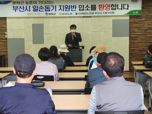 봉화군, 농촌일손부족...인력지원센터로 해결!