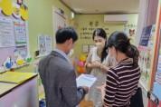 경북도, 종교시설·어린이집 중점 특별합동점검 실시
