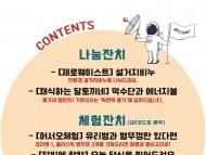 문경시 청년마을, 달빛탐사대 <보름달잔치> 개최