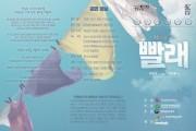 2021 문예회관과 함께하는 방방곡곡 문화공감