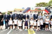 점촌역 광장 내 어린이 교통안전체험 교육장 개장