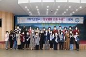 영주시, 2021년 양성평등 진흥 유공자 시상식 개최