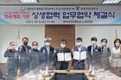 영주세계풍기인삼엑스포조직위, 엑스포 성공개최 위해 경북전문대와 '맞손'