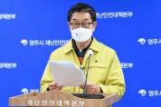 영주시 '학교중심 연쇄감염 지속' 초·중학생 등 21명 추가 발생