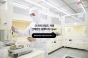 SK머티리얼즈, 채용 홈페이지 새롭게 단장