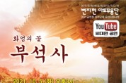 영주시, 창작무용 '화엄의 꽃 부석사' 개최