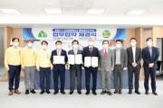 문경시, 아시아태평양도시 관광진흥기구(TPO)와 업무 협약 체결