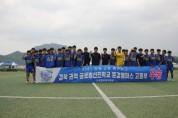 글로벌선진고 축구부 전국 고등축구리그 경북 권역 우승!