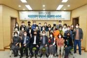 「봉화군 마을활동가 양성교육 입문과정」18명 수료