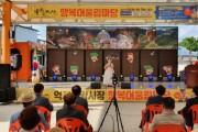장날 먹거리장터와 함께 하는 억지춘양시장 행복 어울림 마당 개최