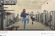 봉화군체육회, 비대면 온라인 체육수업 제공