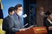 이낙연, 광주서 첫 제안한 토지공개념 3법 대표 발의한다