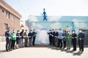 『신평 벽화마을』제막식 개최