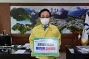 엄태항 봉화군수, 日후쿠시마 원전 오염수 해양방출 규탄 챌리지 동참