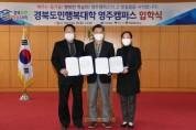 '2021 경북도민행복대학 영주캠퍼스' 입학식 개최