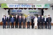 2021 문경시 정책자문단 임원 간담회 개최