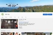 봉화군, 공식 유튜브 채널 '봉화 나들e' 채널 본격 운영