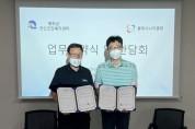 봉화군 노년층의 정신건강증진을 위한 업무협약 체결