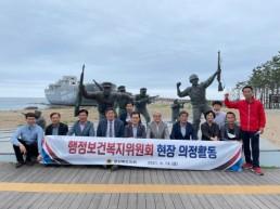 행정보건복지위원회, 경상북도수련원 건립예정지 현장 방문