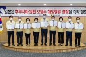 경상북도의회,후쿠시마 원전 오염수 해양 방류 결정 규탄 성명서 발표