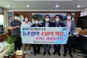 봉화군, 농림축산식품부'농촌협약'선정 국비 300억확보 쾌거