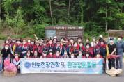 한국자유총연맹 문경시지회 안보현장견학 및 환경정화활동 실시