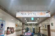 문경시 예방접종센터'찾아가는 미술관'운영