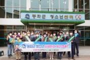 봉화군 민․관합동 청소년유해환경 개선 캠페인 실시