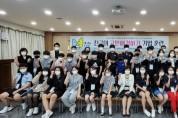 영주시청소년상담복지센터, '2021년 솔리언 또래상담동아리 연합회' 워크숍 개최