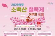 '2021 영주 소백산 철쭉제' 온라인으로 만나요~