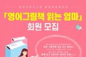 영주선비도서관'평생학습동아리'회원 수시 모집