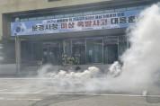 문경시, 2021년 대구·경북 화랑훈련 실제훈련 실시